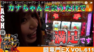 【沖ドキ】【ハッピージャグラー】まりる☆ 闘竜門EX vol.611