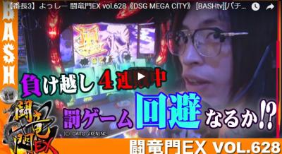 【番長3】よっしー 闘竜門EX vol.628