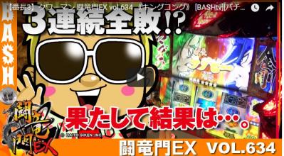 【番長3】クワーマン 闘竜門EX vol.634