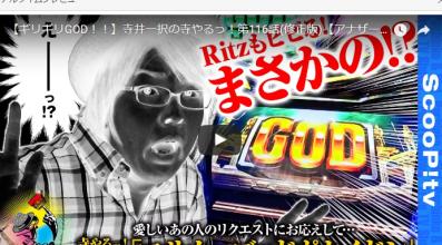 【ギリギリGOD!!】寺井一択の寺やるっ!第116話