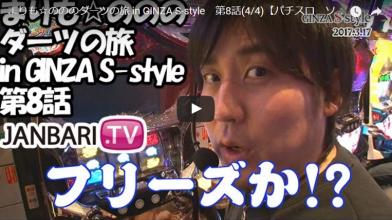 まりも☆のののダーツの旅 in GINZA S-style 第8話