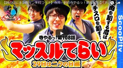 【29の日にキン肉マンを打つ!!】寺井一択の寺やるっ!第108話