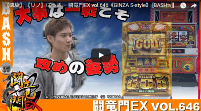 【凱旋】【リノ】ばっきー 闘竜門EX vol.646
