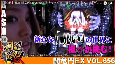 【呪怨】楓☆ 闘竜門EX vol.656