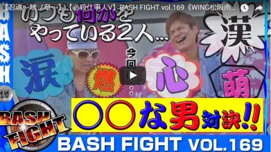 【忍魂~暁ノ章~】【必殺仕事人V】BASH FIGHT vol.169