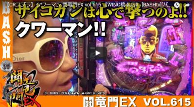 【CRコブラ】クワーマン 闘竜門EX vol.615