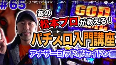 【松本バッチの成すがままに! 】#65 アナザーゴッドポセイドン-海皇の参戦-