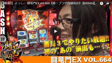 【番長3】よっしー 闘竜門EX vol.664