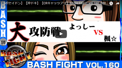 【ポセイドン】【沖ドキ】【CRキャッツアイ】BASH FIGHT vol.160