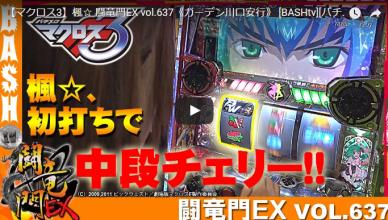 【マクロス3】楓☆ 闘竜門EX vol.637