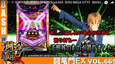 【コードギアスR2】浪漫℃ 闘竜門EX vol.665
