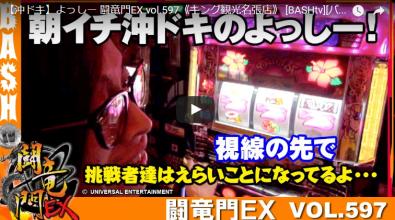 【沖ドキ】よっしー 闘竜門EX vol.597