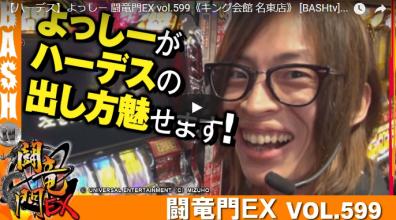 【ハーデス】よっしー 闘竜門EX vol.599