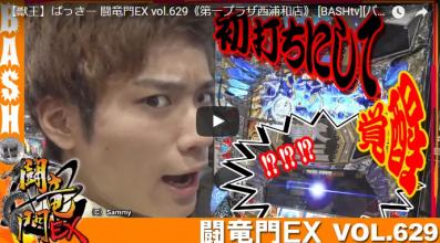 【獣王】ばっきー 闘竜門EX vol.629