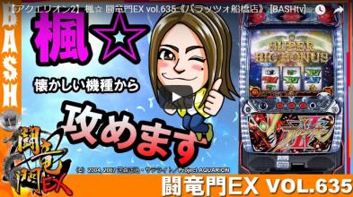 【アクエリオン2】楓☆ 闘竜門EX vol.635