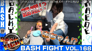 【CR恋姫夢想】【マクロス3】 BASH FIGHT vol.168