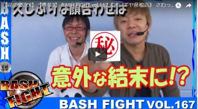 【花の慶次X】【番長3】 BASH FIGHT vol.167