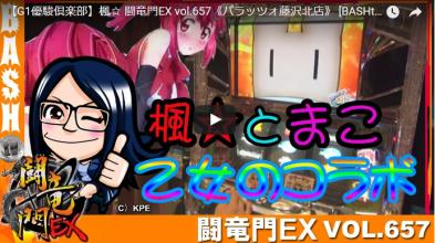【G1優駿倶楽部】楓☆ 闘竜門EX vol.657