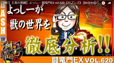 【獣王 王者の覚醒】よっしー 闘竜門EX vol.620