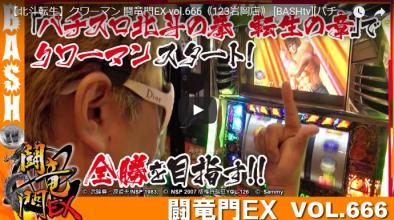 【北斗転生】クワーマン 闘竜門EX vol.666