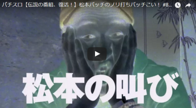 【伝説の番組、復活!】松本バッチのノリ打ちバッチこい! #8【沖ドキ!/スーパーリノMAX】