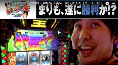 まりも☆のののダーツの旅 in GINZA S-style 第12話