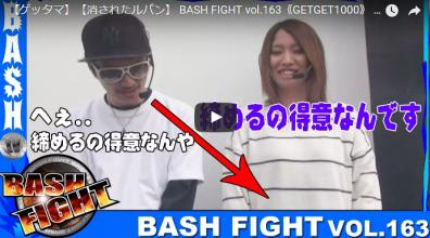 【ゲッタマ】【消されたルパン】 BASH FIGHT vol.163