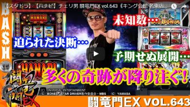 【スタドラ】【ハナビ】チェリ男 闘竜門EX vol.643