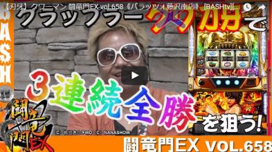 【刃牙】クワーマン 闘竜門EX vol.658