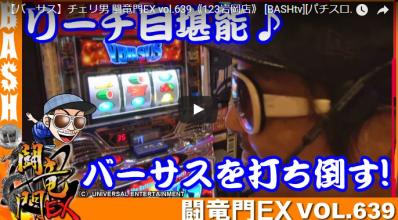 【バーサス】チェリ男 闘竜門EX vol.639