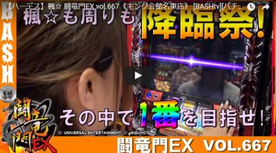 【ハーデス】楓☆ 闘竜門EX vol.667