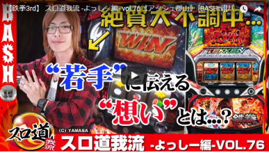 【鉄拳3rd】 スロ道我流 -よっしー編- vol.76