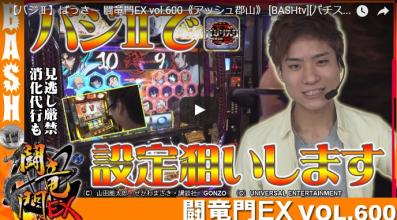【バジⅡ】ばっきー 闘竜門EX vol.600