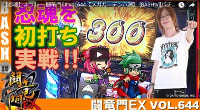 【忍魂】よっしー 闘竜門EX vol.644