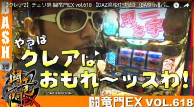 【クレア2】チェリ男 闘竜門EX vol.618