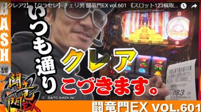 【クレア2】【クラセレ】チェリ男 闘竜門EX vol.601