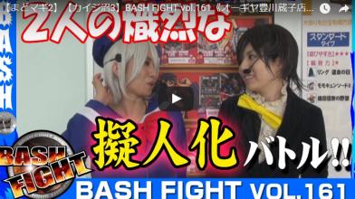 【まどマギ2】【カイジ沼3】BASH FIGHT vol.161