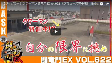 【ジャグラー】クワーマン 闘竜門EX vol.622