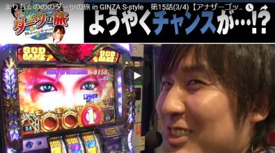 まりも☆のののダーツの旅 in GINZA S-style 第15話