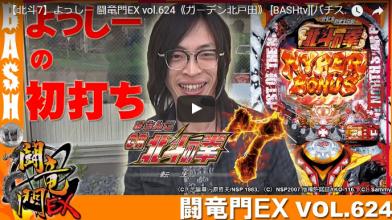【北斗7】よっしー 闘竜門EX vol.624