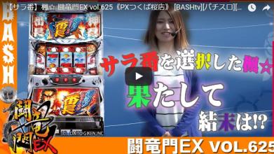 【サラ番】楓☆ 闘竜門EX vol.625