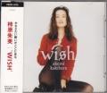 WISH/柿原朱美