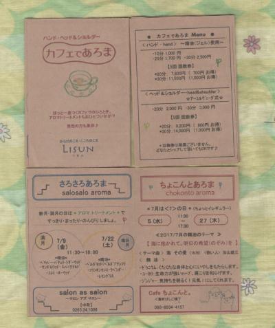 cafe201707_convert_20170701174902.jpeg