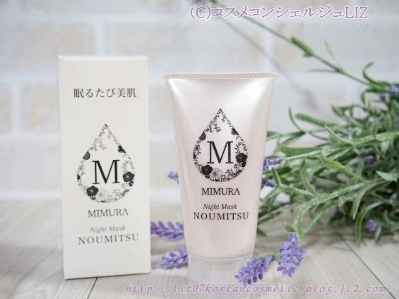 MIMURA NOUMITSU NightMask 写真撮影:コスメコンシェルジュLIZ