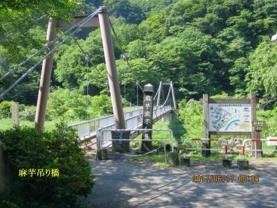 麻芋(あさお)の吊り橋