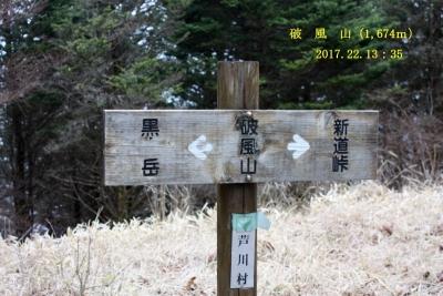破風山(1,674m)