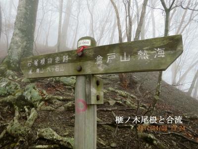 榧ノ木尾根と合流点(1,470m点)