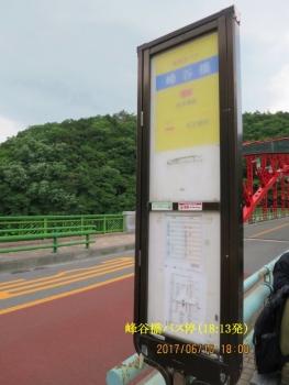 峰谷橋バス停