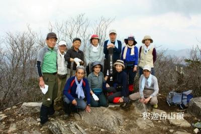 釈迦ケ岳山頂(1,641m)