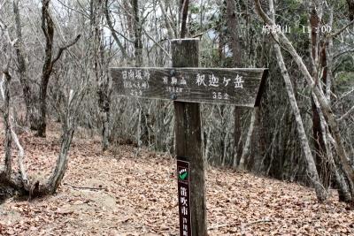 府駒山(1,562.4m)